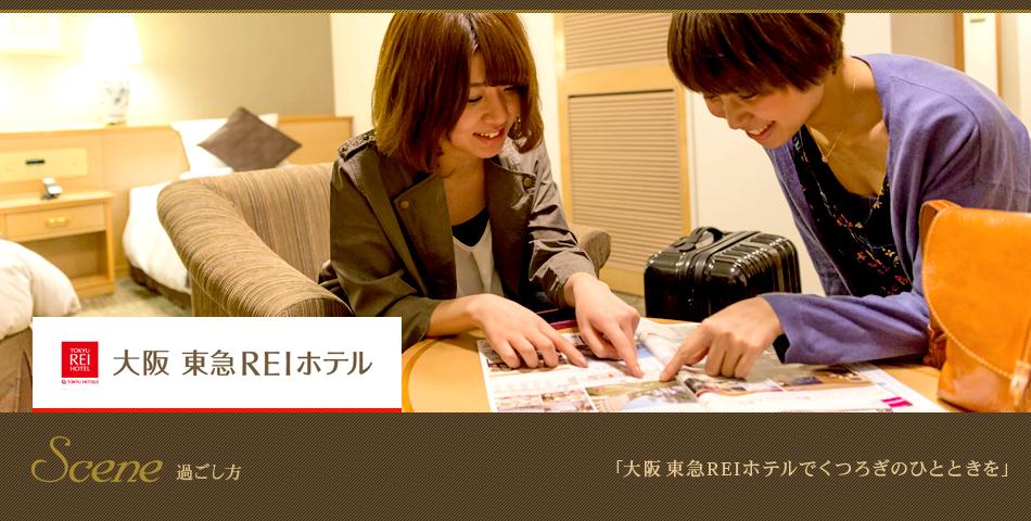 過ごし方/「大阪東急インでくつろぎのひとときを。」